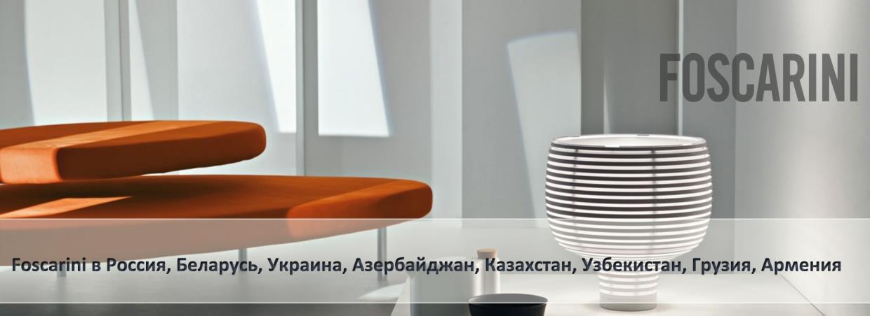 Foscarini agenzia di rappresentanza russia csi caucaso ucraina