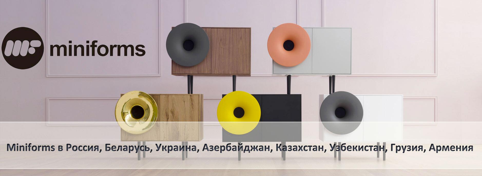 Miniiforms agenzia di rappresentanza russia csi caucaso ucraina